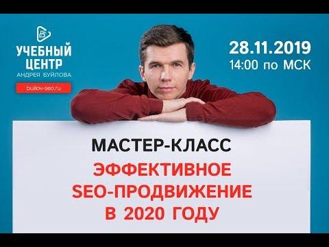 Эффективное SEO-продвижение в 2020 году