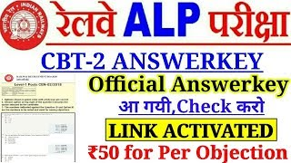 Railway ALP Official Answerkey Link Activated | Objection Link Activated ,Check Step by step