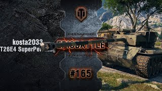 EpicBattle #165: kosta2033 / T26E4 SuperPershing [World of Tanks]