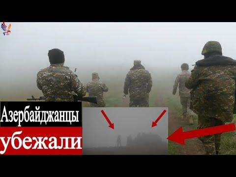🔥 Эксклюзивные кадры с места боёв в Армении / ВС Азербайджана снова убежали как обычно