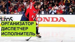 Организатор - Диспетчер - Исполнитель на примере гола Овечкина в 7 матче финала Востока