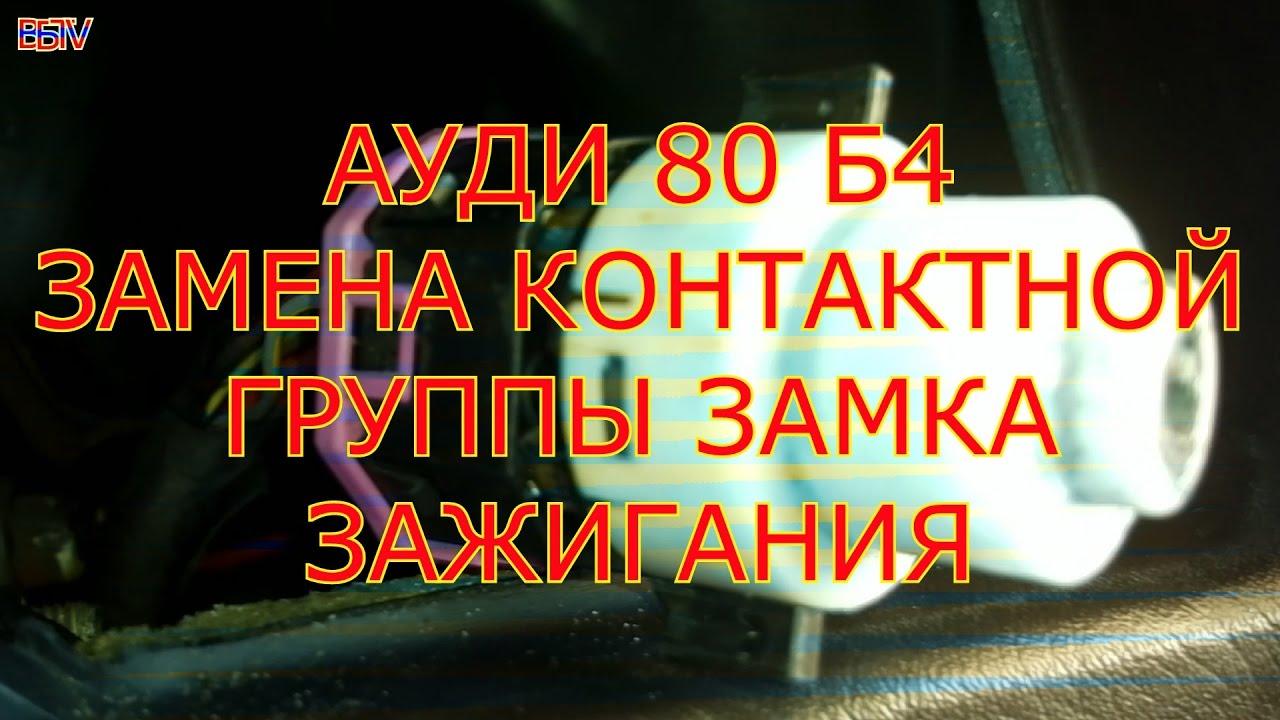 АУДИ 80 Б4 ЗАМЕНА КОНТАКТНОЙ ГРУППЫ ЗАМКА ЗАЖИГАНИЯ