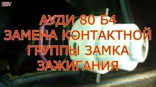 АУДИ 80 Б4 АУЫСТЫРУ БАЙЛАНЫС ТОБЫНЫҢ ОТАЛДЫРУ ЗАМОГЫН