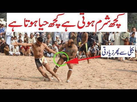Dr Waheed Bijli Vs Akar Foji Khan New All Open Kabaddi Match