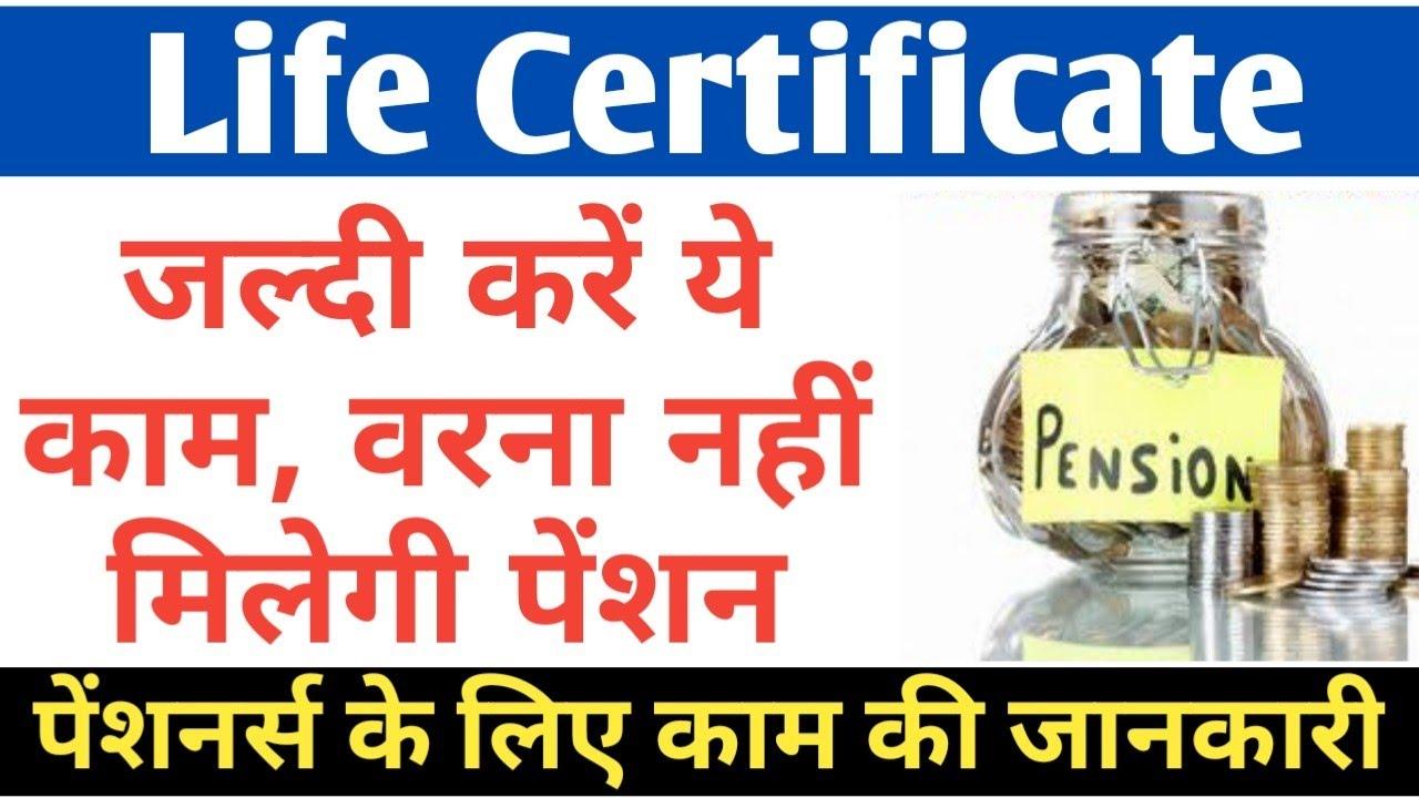 Life Certificate पेंशनर्स के लिए जरूरी जानकारी, DLC for 2020, Life Certificate for Pensioners