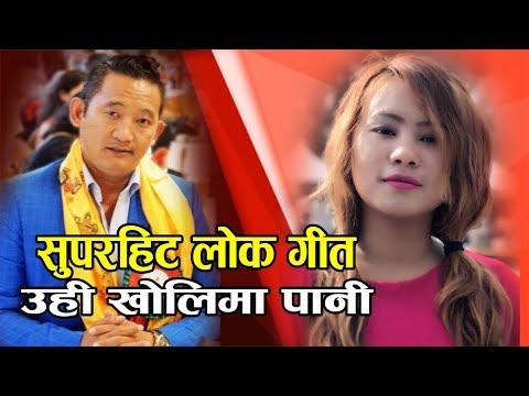 सुपरहिट लोक गीत | Uhi kholima Pani | Rajan Gurung Ft Rupa Gharti Magar (Live in UK)