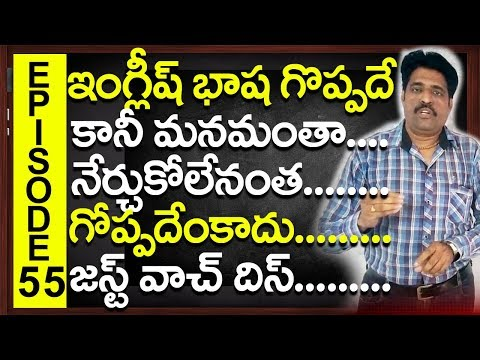 Spoken English Classes In Telugu Episode 55