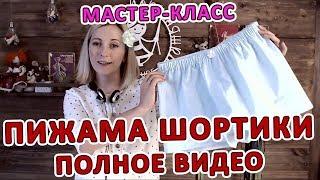 видео Выкройка женских шорт на резинке