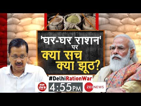 Taal Thok Ke LIVE: 'घर-घर राशन' पर क्या सच क्या झूठ ? | Arvind Kejriwal | Latest News | Hindi News
