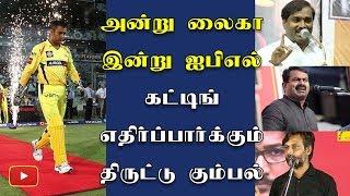 IPL ஐ வைத்து பணம் பறிக்க தயாராகும் திருட்டு கும்பல் - IPL   Seeman   Velmurugan   MS Dhoni