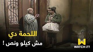 اضحك مع #السحت.. اللحمة دي مش كيلو ونص 😂
