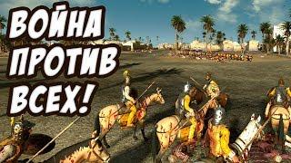 Большая война! - Прохождение Total War: Rome II #6