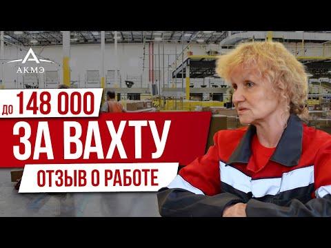 Работа вахтой (Людмила Заволока)