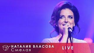 Наталия Власова 02 Смелая Концерт LIVE 2017