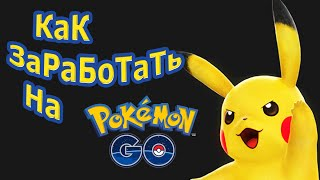Apple может заработать $3 млрд на игре Pokemon Go