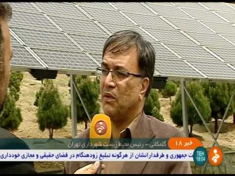 Iran Solar Panels using in public places & Parks, Tehran كار