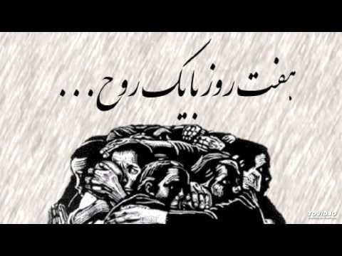 کتاب-صوتی-فارسی-هفت-روز-با-یک-روح-۲