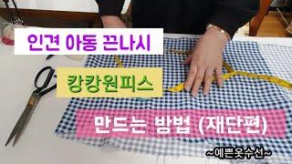 아동캉캉원피스 만드는방법(재단편)