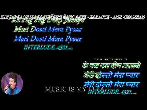Koi Jab Raah Na Paaye Mere Sang Aaye - Full Song Karaoke With Lyrics Eng. & हिंदी