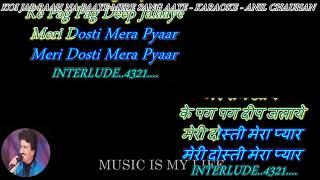 Koi Jab Raah Na Paaye Mere Sang Aaye - Full Song karaoke With Lyrics Eng. & हिंदी