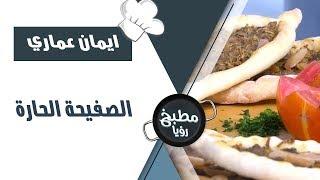 الصفيحة الحارة -  ايمان عماري