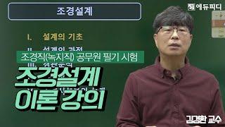 [에듀피디] 국가직 9급 조경직 녹지직 공무원 필기 시…