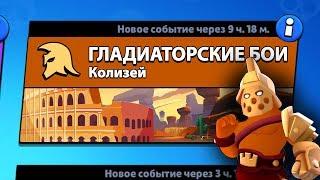 РЕЖИМ ГЛАДИАТОРСКИЕ БОИ БРАВЛ СТАРС  BRAWL STARS