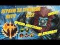 League of Legends: Играем за Трандла \ Патч 9.22 \ Кусь за жЁпку!