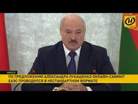 Лукашенко на саммите ЕАЭС 2020
