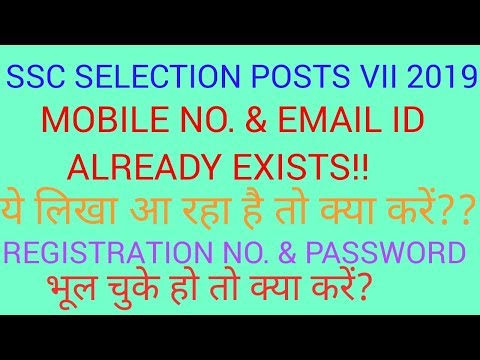 SSC PHASE VII FORM 2019 | MOBILE NO. & EMAIL ALREADY EXISTS | FORGOT REGISTRATION ID