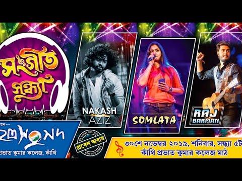 CONTAI P. K. COLLEGE FEST 2019 || SOMLATA || NAKASH AZIZ || RAJ BARMAN || BAPPA VISION