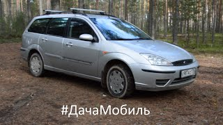 Обзор Ford Focus 1 Wagon