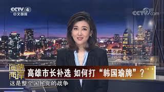《海峡两岸》 20200703| CCTV中文国际