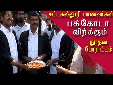 பக்கோடா அரசியல் chennai law students pakoda protest tamil ne