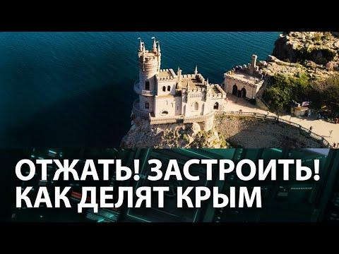 Крым РАЗОРВАЛИ на