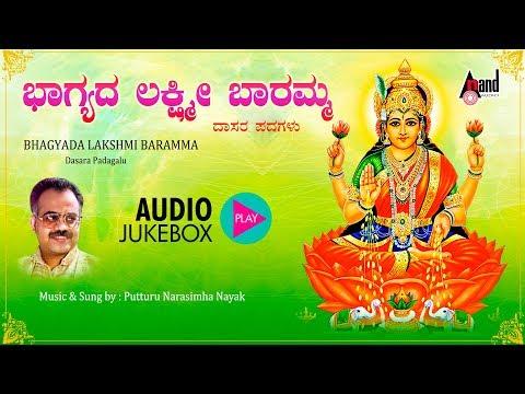 Bhagyada Lakshmi Baramma   Kannada Dasarapada Juke Box   Sung By: Narasimha Naik   Kannada