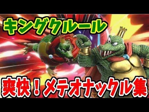 【スマブラSP】炸裂!キングクルール メテオナックル集 Ver.1