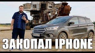 Закопал iPhone в лесу  Ford Kuga вывозит