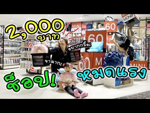 2,000 บาท ช็อปปิ้งหมดแรง!!!   MINI MONO   แม่ปูเป้ เฌอแตม Tam Story