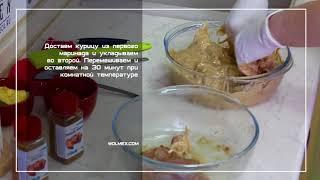 Рецепты. Курица 'Тандури Масала'