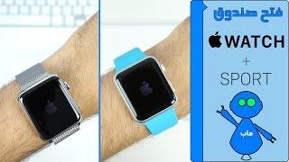 Apple Watch Unboxing - فتح صندوق ساعة أبل واتش و سبورت