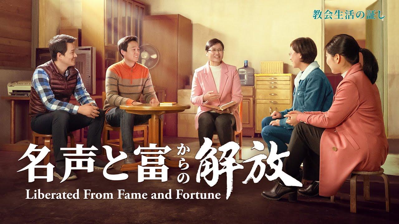 キリスト教徒生活の証し 2020「名声と富からの解放」日本語字幕