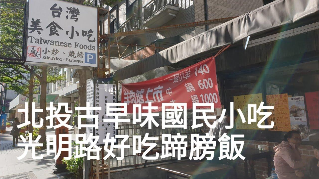 《北市•食》北投好吃蹄膀飯|北投古早味小吃店|光明路平價國民小吃~嘉香古早味蹄膀飯(20200105) - YouTube