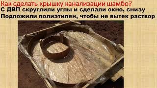 Как сделать крышку на канализацию шамбо?