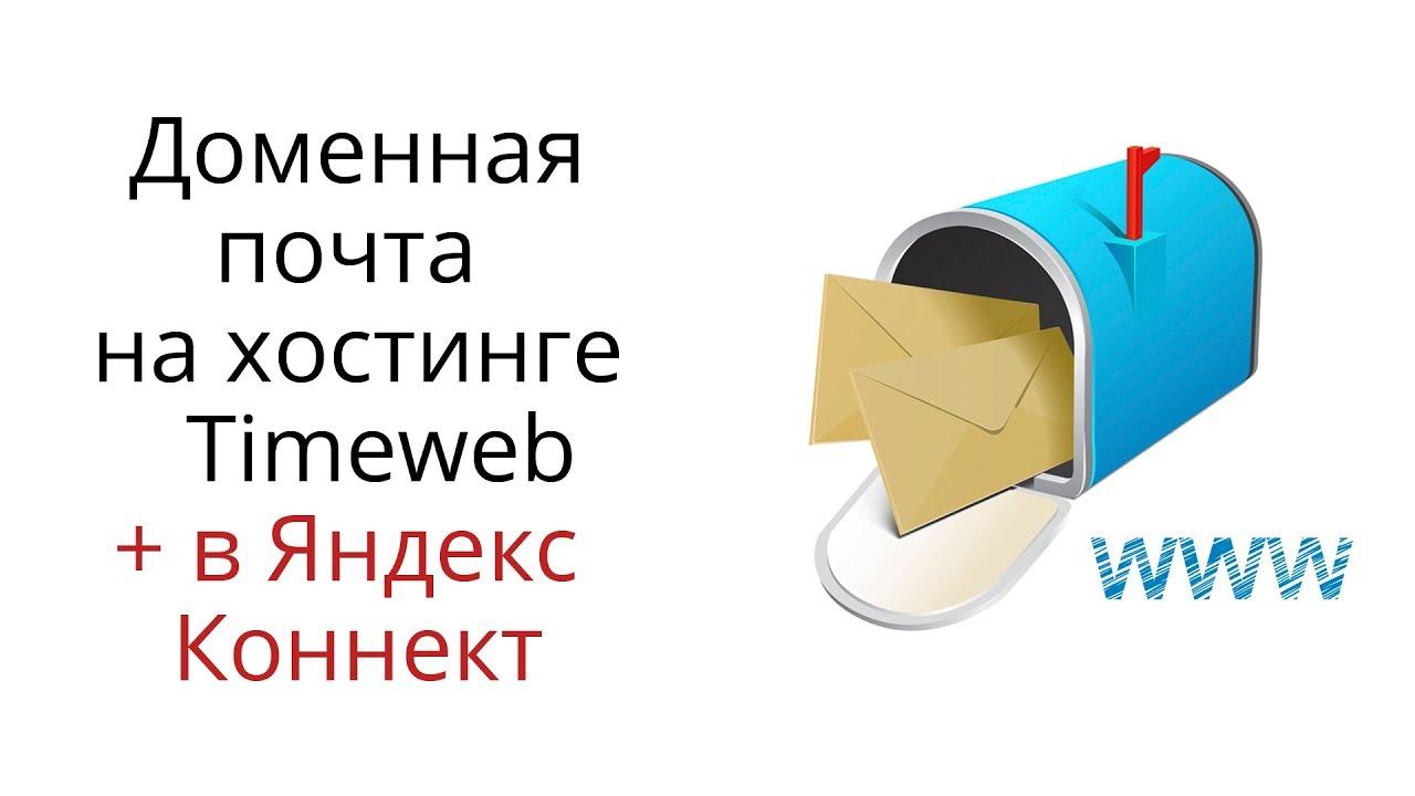 Как создать доменную почту на хостинге Timeweb и в Яндекс Коннект