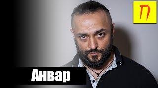 Анвар Абдуллаев — о вере, поедании собак, внебрачном сыне, жене в тюрьме и любви к кореянке / Пекло