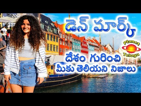 Know about Denmark ( డెన్మార్క్  దేశం  గురించి  ) Country in Telugu by Planet Telugu