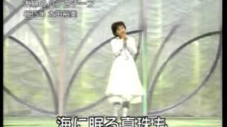 ★木綿のハンカチーフ★ 大田裕美/1975年(S50)
