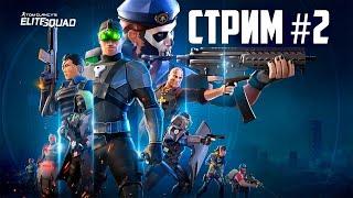Tom Clancy's Elite Squad - Стрим #2