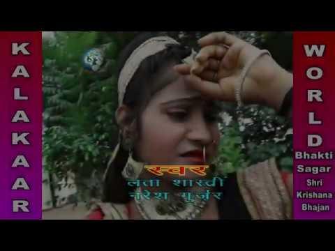 Lata Shastri || Shri Krishana Bhajan || Gopi Roi Rahi ||
